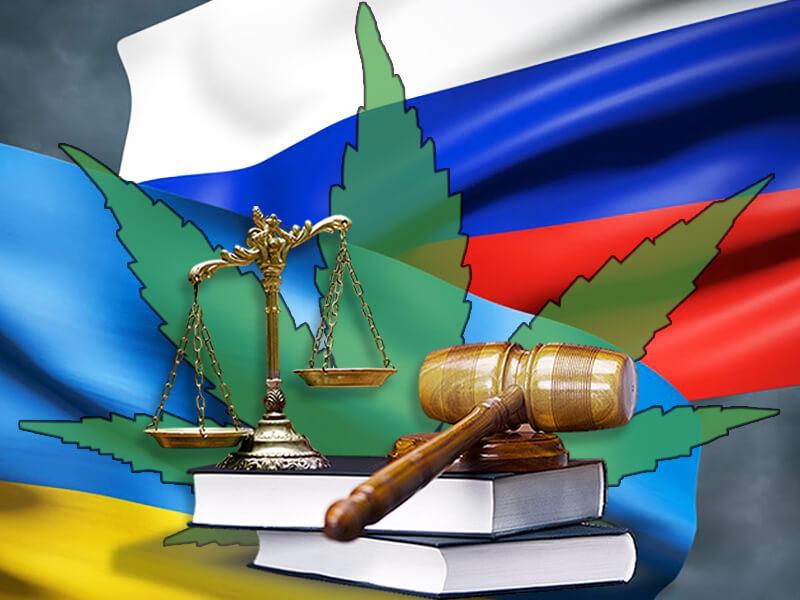 Законы о марихуане в Украины и РФ