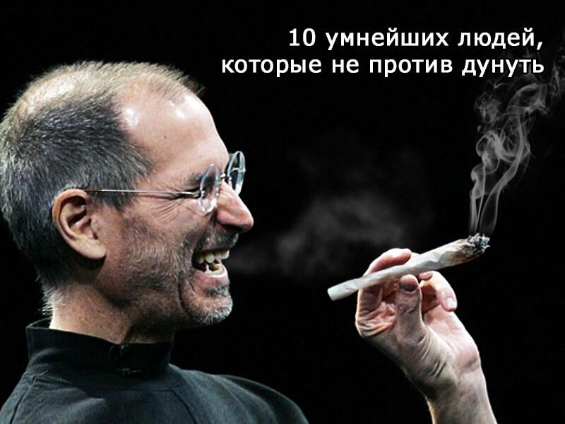 10 умных людей употребляющих марихуану