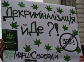 марш свободы конопли украина