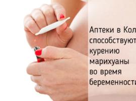 Марихуана во время беременности неприемлема
